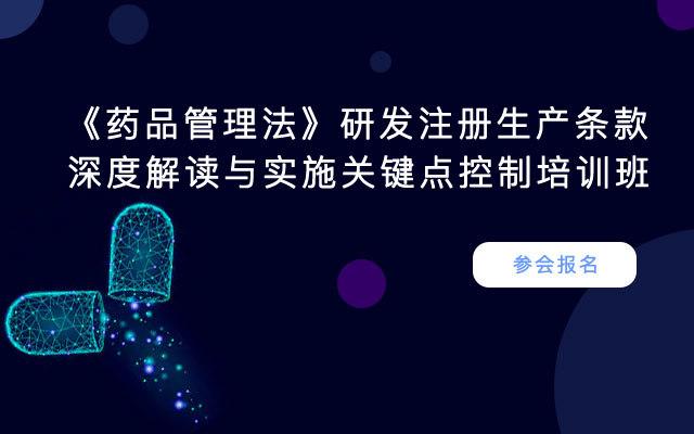 2019《药品管理法》研发注册生产条款深度解读与实施关键点控制培训班(11月北京班)