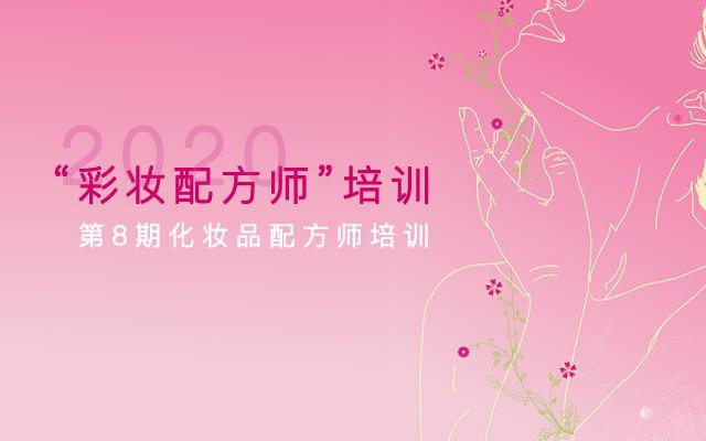 """2020""""彩妆配方师""""培训--总第8期化妆品配方师培训1月广州班"""