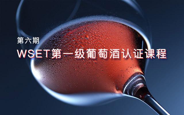 【京东】WSET第一级葡萄酒认证课程第六期