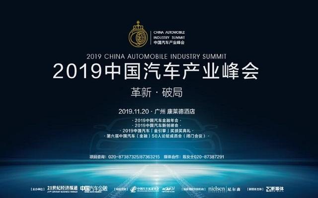 2019中国汽车产业峰会