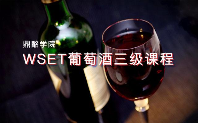 鼎酩學院WSET葡萄酒三級課程(12月上海班)