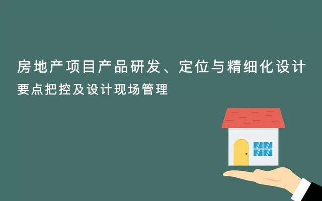 【北京】《房地产项目产品研发、定位与精细化设计要点把控及设计现场管理》培训班(10月26-27日)