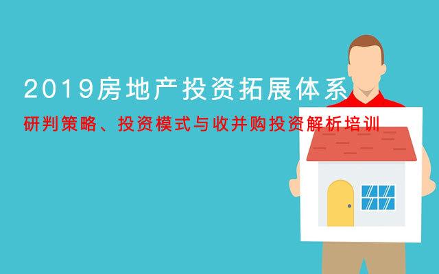 【深圳】2019房地产投资拓展体系、研判策略、投资模式与收并购投资解析培训(10月26日)