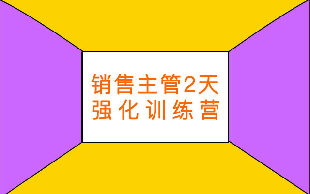 2019销售主管2天强化训练营( 11月上海班)