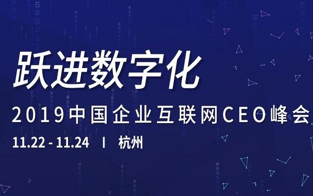 跃进数字化——2019中国企业互联网CEO峰会(杭州)