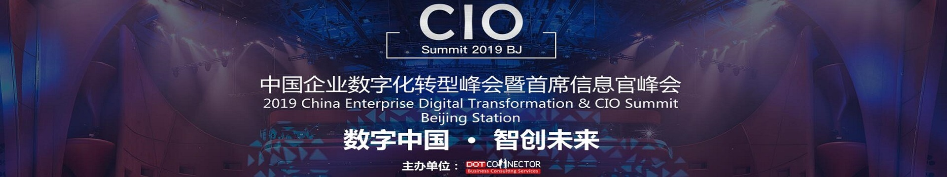 2019中國企業數字化轉型峰會暨首席信息官峰會北京站