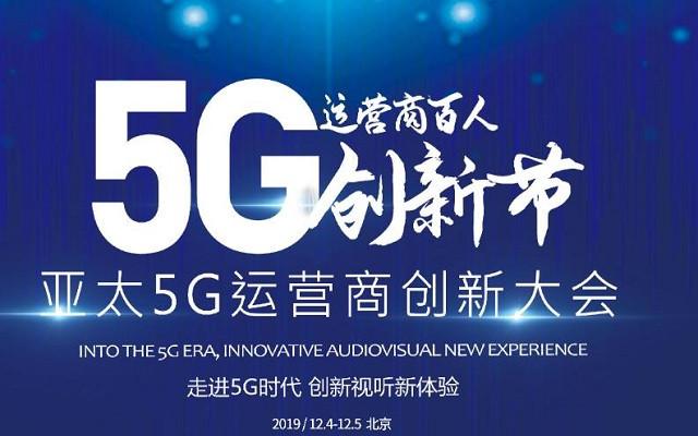 2019亞太5G運營商創新大會暨運營商百人創新節