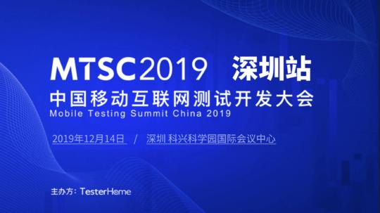 MTSC2019中国移动互联网测试开发大会 深圳站