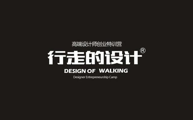 《行走的設計》21期設計師創業特訓營(12月溫州班)