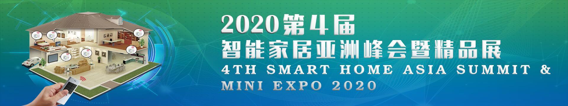 2020第4届智能家居亚洲峰会暨精品展(上海)