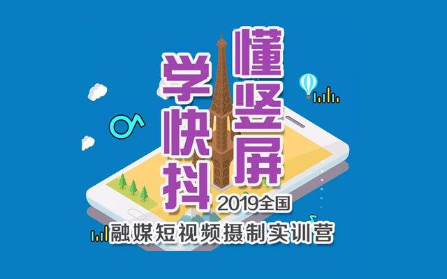 """""""学快抖·懂竖屏""""2019全国融媒短视频摄制实训营(10月广州)"""