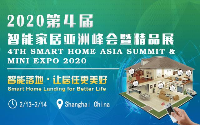 2020第4屆智能家居亞洲峰會暨精品展(上海)