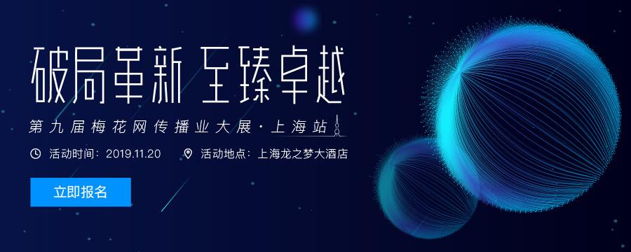 MEXPO2019梅花網傳播業大展上海站