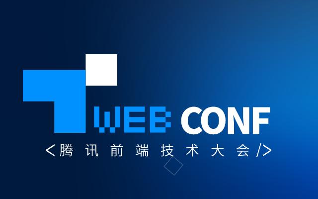 2019騰訊TWeb前端技術大會