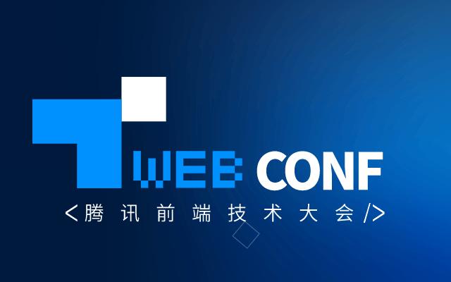 2019腾讯TWeb前端技术大会