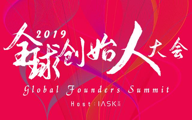 2019全球创始人大会