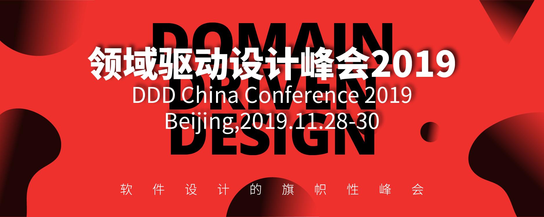 2019领域驱动设计峰会
