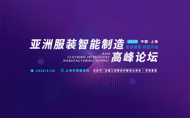 2020亞洲服裝智能制造高峰論壇(上海)