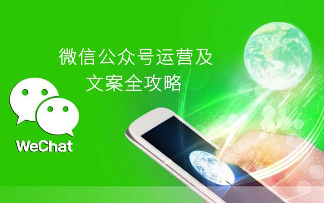微信公众号运营及文案全攻略2019(12月北京班)