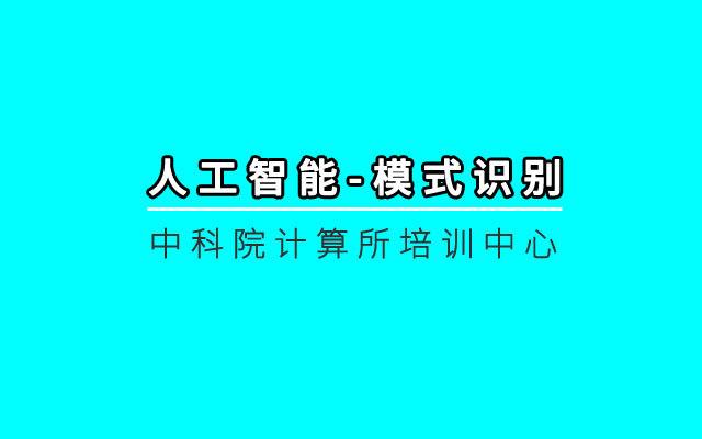 2019人工智能-模式識別(12月北京班)