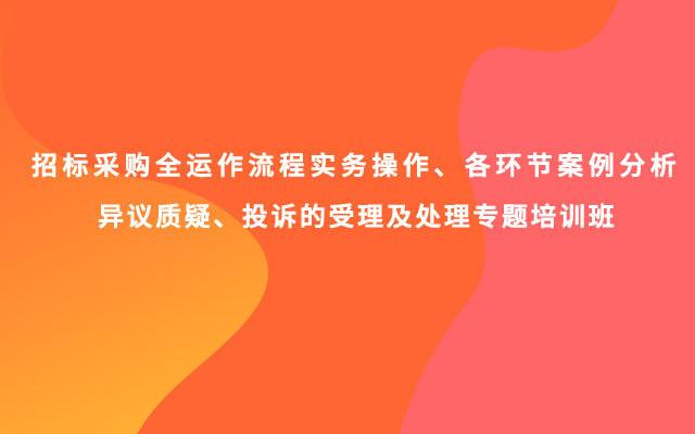 【郑州】《招标采购全运作流程实务操作、各环节案例分析、异议质疑、投诉的受理及处理专题培训班》(10月24-26日)