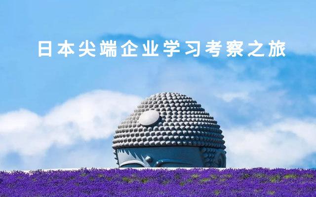 日本尖端企业学习考察之旅
