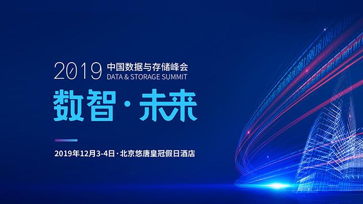 2019中国存储与数据峰会