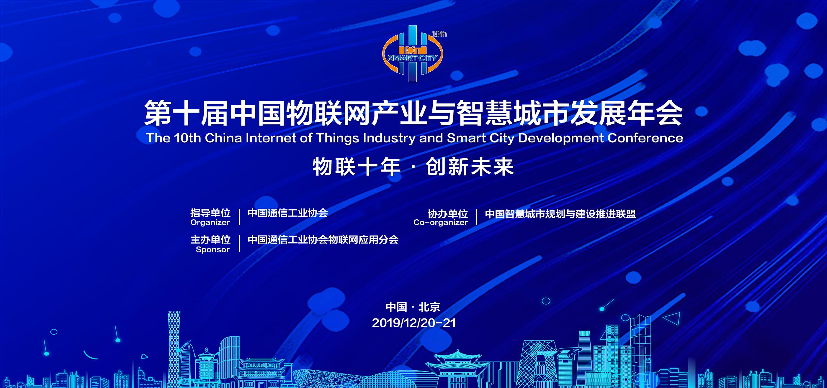 2019第十屆中國物聯網產業與智慧城市發展年會