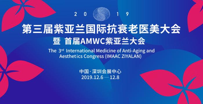 2019第三届紫亚兰国际抗衰老医美大会(深圳)