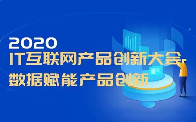 2020年(第五屆)中國IT互聯網產品創新大會-數據賦能產品創新(北京)