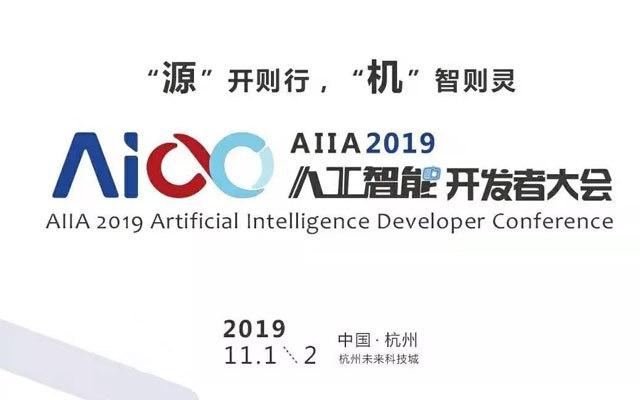 2019AIIA人工智能开发者大会
