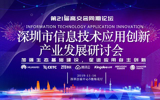 2019深圳市信息技术应用创新产业发展研讨会(深圳)