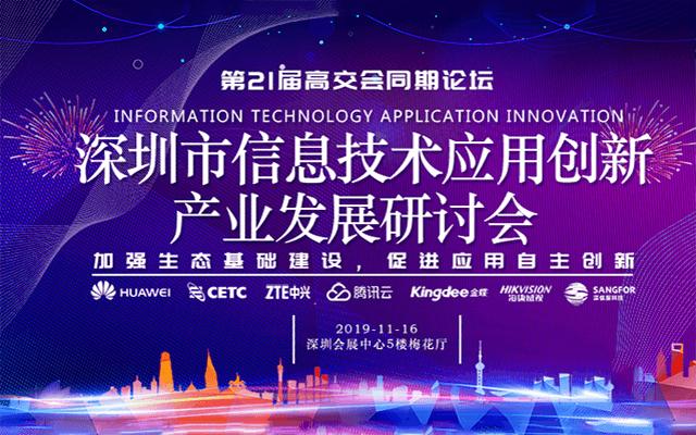 2019深圳市信息技術應用創新產業發展研討會(深圳)