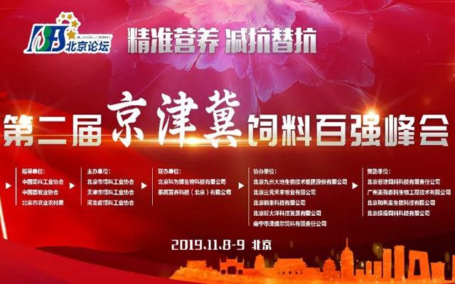 第二届京津冀饲料百强峰会