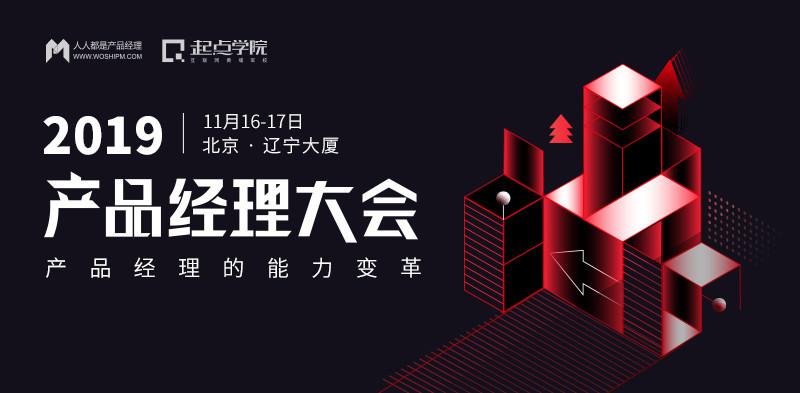 2019北京产品经理大会
