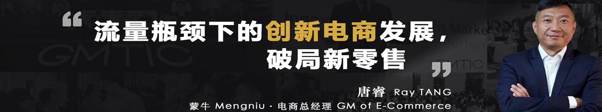 第三届GMTIC全球营销技术及零售创新峰会(上海)