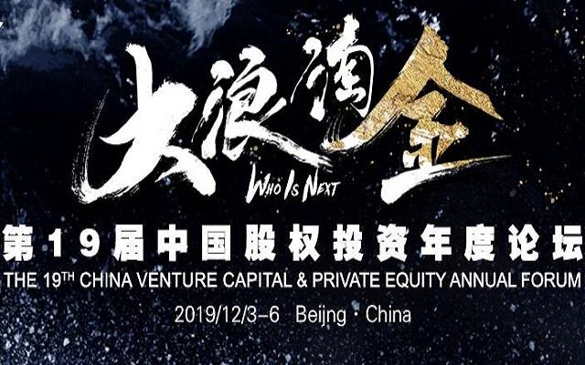 2019年12月金融财经会议信息如下