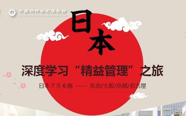 """2019深度学习""""精益管理""""之旅——日本7天6晚 —— 东京/大阪/京都/名古屋"""