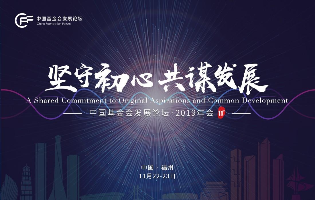 堅守初心,共謀發展-中國基金會發展論壇·2019年會(福州)