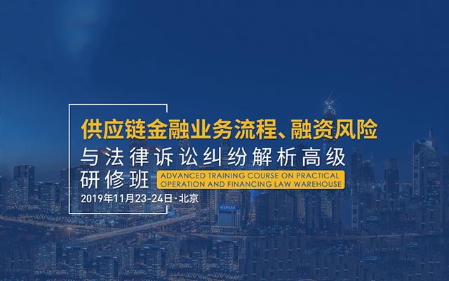 2019供应链金融业务流程、融资风险与法律诉讼纠纷解析高级研修班(北京)