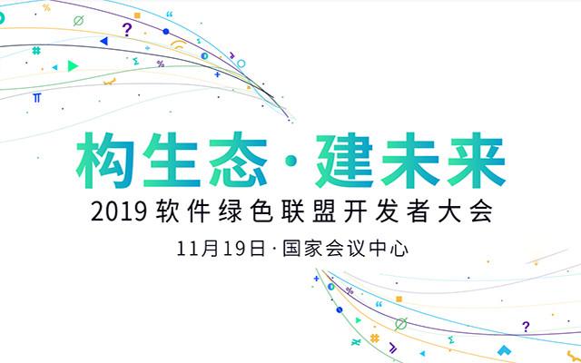 2019軟件綠色聯盟開發者大會(構生態·建未來)