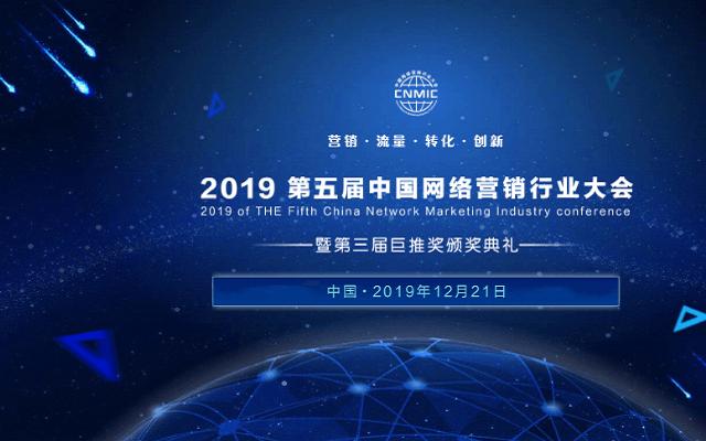 2019第五届中国网络营销行业大会(CNMIC2019北京)