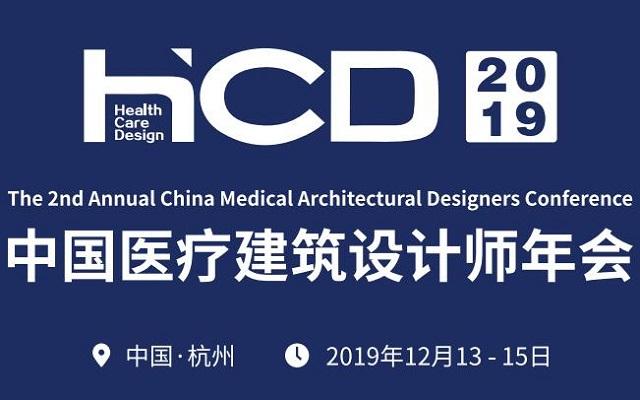 第二屆中國醫院建筑設計師年會2019(杭州)