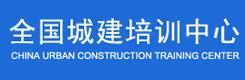全国城建培训中心