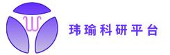 瑋瑜科研平臺(上海瑋瑜生物科技有限公司)