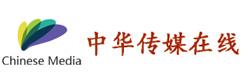 中华传媒在线