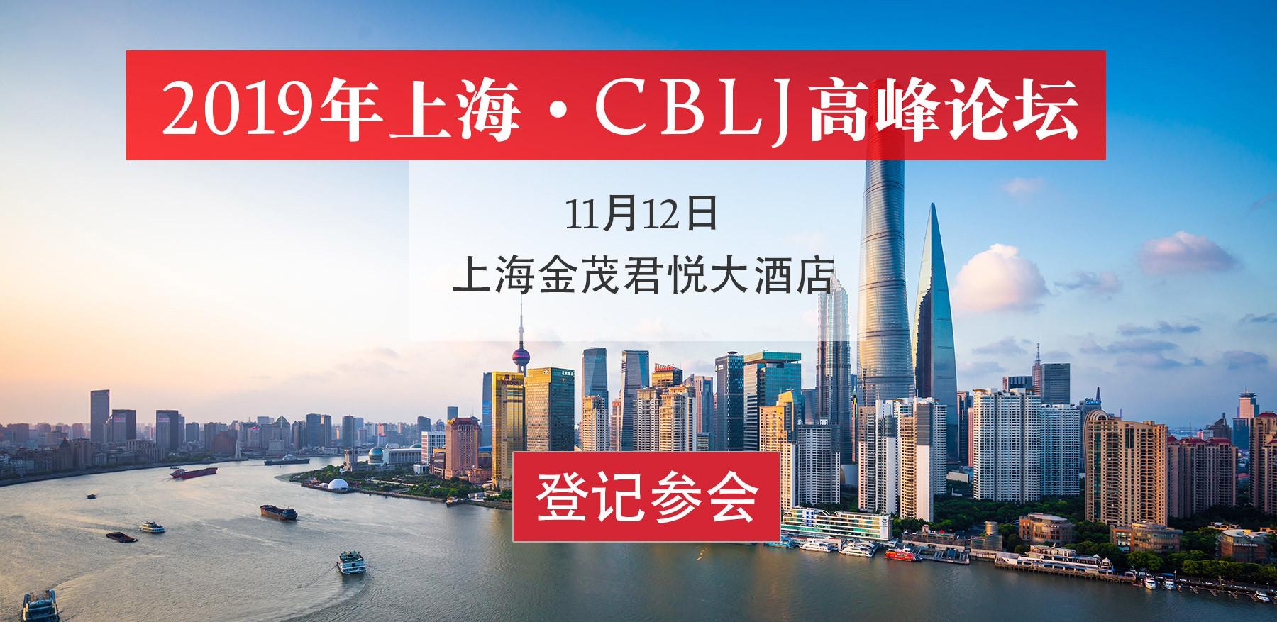 2019年上海·CBLJ高峰論壇