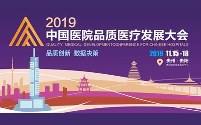 2019 第二屆中國醫院品質醫療發展大會