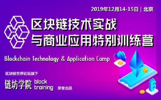 2019區塊鏈技術實戰與商業應用特別訓練營(12月北京班)