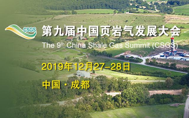 2019第九屆中國頁巖氣發展大會(成都)